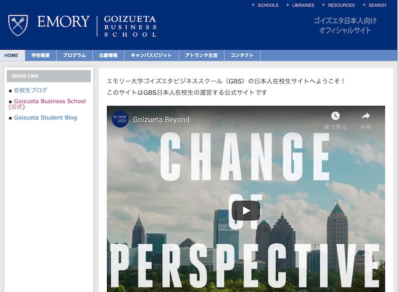 エモリー大学ゴイズエタビジネススクール(GBS)の日本人在校生サイト