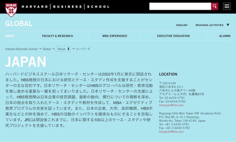 六本木アカデミーヒルズのHBS日本リサーチセンター