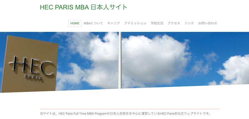 HEC PARIS MBA 日本人サイト