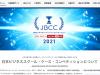 jbcc2021セミナー