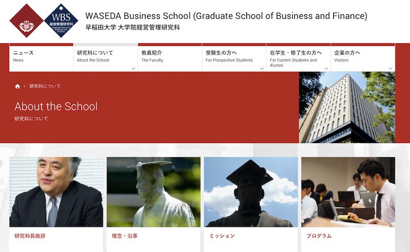 早稲田大学ビジネススクールの特徴について