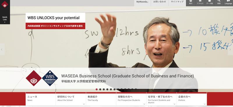 早稲田大学ビジネススクール(WBS)の授業内容や評判、卒業生の進路先とは